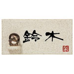 焼物表札 ネームプレート 信楽焼(シガラキヤキ) 信楽Y-1T-640 タヌキ付 丸三タカギ 激安表札|kenzai-yamasita