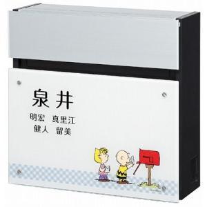 表札郵便ポスト名入りスヌーピーポスト Panasonic FASUS POST(パナソニック フェイサス フラットタイプ) SPNFS-B-2(黒) 丸三タカギ 激安表札|kenzai-yamasita