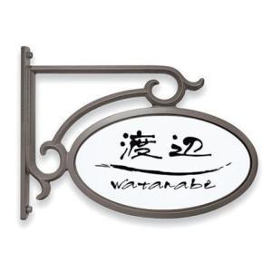 東洋エクステリア(LIXIL)サイドサインS-1型用表札 機能門柱用表札 ネームプレート MS-TOP-EW-658(黒) 丸三タカギ 激安表札 kenzai-yamasita