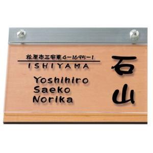 木目表札 ネームプレート WOOD STYLE(ウッドスタイル)MS-WS-2-2(黒) 丸三タカギ 激安表札|kenzai-yamasita
