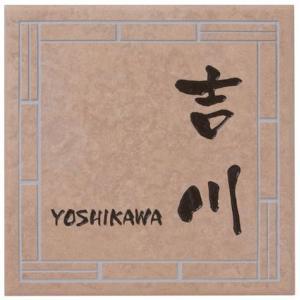 タイル表札 ネームプレート キャンディタイル(CANDY TILE) MS-XR-2-592(コゲ茶) 丸三タカギ 激安表札 kenzai-yamasita