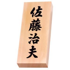 天然木表札 ネームプレート 天然銘木(テンネンメイボク)MS-Y-7(落款表札 ヒノキ書き文字) 丸三タカギ 激安表札|kenzai-yamasita