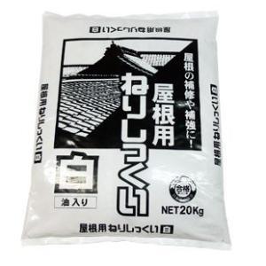 屋根瓦・屋根用ねりしっくい(漆喰)白(ホワイト)(油入り)20kg 屋根のしっくい工事(屋根のしっくい・面戸・カノコ止め)に|kenzai-yamasita