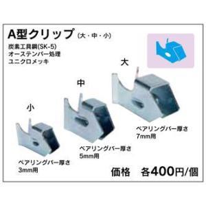 グレーチング用A型クリップ kenzai-yamasita
