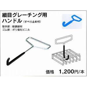細目グレーチング用ハンドル(すべり止め付) ポイント10倍 kenzai-yamasita