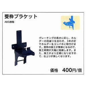 受枠ブラケット kenzai-yamasita