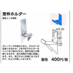 受枠ホルダー kenzai-yamasita