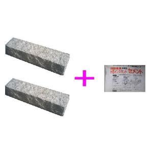 駐車場の本石自然石仕様軽自動車用車止め(カーストッパー) 幅490mm高90mm 白ミカゲ 2個+簡易セメント10kgセット 激安特価|kenzai-yamasita