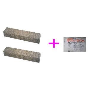 駐車場の本石自然石仕様軽自動車用車止め(カーストッパー) 幅490mm高90mm さくらサビ 2個+簡易セメント10kgセット 激安特価|kenzai-yamasita