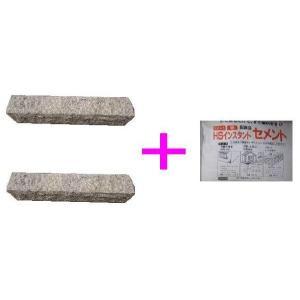 駐車場の本石自然石仕様車止め(カーストッパー) 幅600mm高100mm さくらサビ 2個+簡易セメント10kgセット 激安特価|kenzai-yamasita