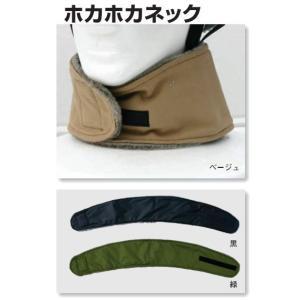 TOYO ホカホカネック 工事現場用・作業に NO.89 トーヨーセフティー激安|kenzai-yamasita