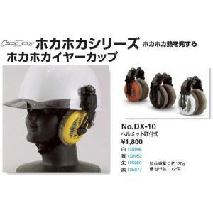 TOYO ホカホカイヤーカップ 工事用ヘルメット取付式 NO.DX-10 トーヨーセフティー激安|kenzai-yamasita