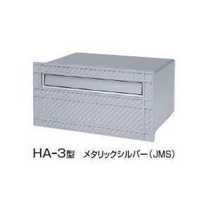 埋め込み郵便ポスト 郵便受け  三協立山アルミポスト HA-3型(1ブロックタイプ) メタリックシルバー ポスト本体|kenzai-yamasita