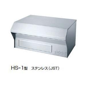 埋め込み郵便ポスト 郵便受け  三協立山アルミポスト HS-1型(1ブロックタイプ) ステンレスタイプ ポスト本体|kenzai-yamasita