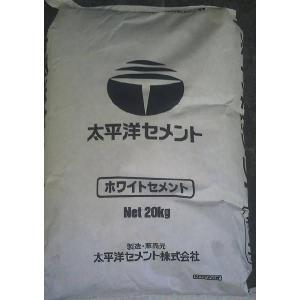 白セメント(ホワイトセメント)20kg 太平洋セメント 着色材を入れてカラーモルタルに|kenzai-yamasita
