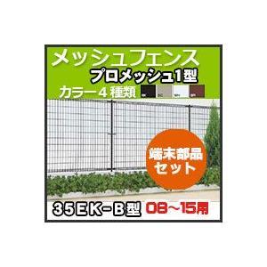 スチールメッシュフェンス(ネットフェンス) プロメッシュ1型(間柱タイプ)端末部品セット08-15用 35EK-B 四国化成 猪対策・イノブタ対策に|kenzai-yamasita