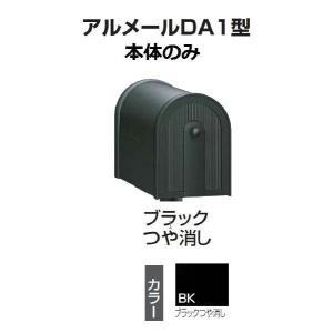 激安郵便ポスト 郵便受け  四国化成 アメリカンポスト アルメール DA1型 ブラックつや消し AM-DA1B-BK 本体|kenzai-yamasita