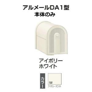 激安郵便ポスト 郵便受け  四国化成 アメリカンポスト アルメール DA1型 アイボリーホワイト AM-DA1B-IW 本体|kenzai-yamasita