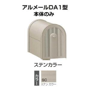 激安郵便ポスト 郵便受け  四国化成 アメリカンポスト アルメール DA1型 ステンカラー AM-DA1B-SC 本体|kenzai-yamasita