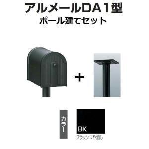 激安郵便ポスト 郵便受け  四国化成 アメリカンポスト アルメール DA1型 ステンカラー AM-DA1B-BK+POP2BK ポール建てセット|kenzai-yamasita