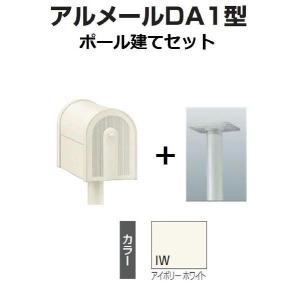 激安郵便ポスト 郵便受け  四国化成 アメリカンポスト アルメール DA1型 アイボリーホワイト AM-DA1B-IW+POP2IW ポール建てセット|kenzai-yamasita
