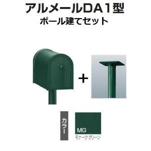 激安郵便ポスト 郵便受け  四国化成 アメリカンポスト アルメール DA1型 モナークグリーン AM-DA1B-MG+POP2MG ポール建てセット|kenzai-yamasita