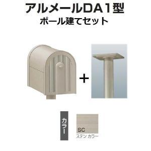 激安郵便ポスト 郵便受け  四国化成 アメリカンポスト アルメール DA1型 ステンカラー AM-DA1B-SC+POP2SC ポール建てセット|kenzai-yamasita