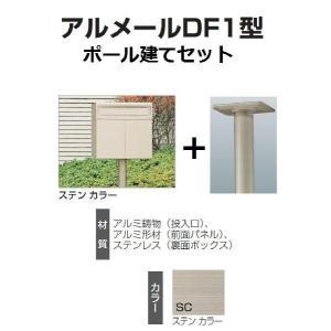 激安郵便ポスト 郵便受け  四国化成 ポール建てポスト 大容量 アルメール DF1型 ステンカラー AM-DF1P-SC+POP2SC ポール建てセット|kenzai-yamasita