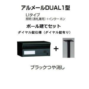 激安郵便ポスト 郵便受け  四国化成   アルメールDUAL1型LIタイプ ブラックつや消し ポール建て ダイヤル錠|kenzai-yamasita
