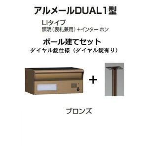 激安郵便ポスト 郵便受け  四国化成   アルメールDUAL1型LIタイプ ブロンズ ポール建て ダイヤル錠|kenzai-yamasita