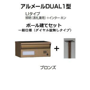 激安郵便ポスト 郵便受け  四国化成  アルメールDUAL1型LIタイプ ブロンズ ポール建て ダイヤル無し|kenzai-yamasita