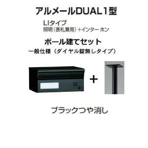 激安郵便ポスト 郵便受け  四国化成  アルメールDUAL1型LIタイプ ブラックつや消しポール建て ダイヤル無し|kenzai-yamasita