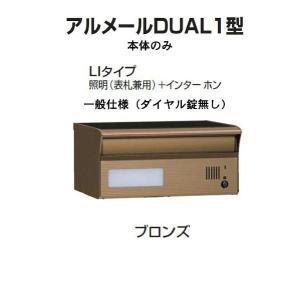 激安郵便ポスト 郵便受け  四国化成  埋込 アルメールDUAL1型LIタイプ ブロンズ 本体 ダイヤル無し|kenzai-yamasita
