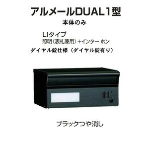 激安郵便ポスト 郵便受け  四国化成  埋込 アルメールDUAL1型LIタイプ ブラックつや消し 本体 ダイヤル錠|kenzai-yamasita