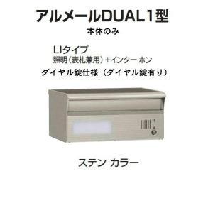 激安郵便ポスト 郵便受け  四国化成  埋込 アルメールDUAL1型LIタイプ ステンカラー 本体 ダイヤル錠|kenzai-yamasita
