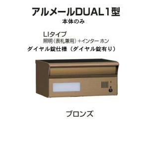 激安郵便ポスト 郵便受け  四国化成  埋込 アルメールDUAL1型LIタイプ ブロンズ 本体 ダイヤル錠|kenzai-yamasita