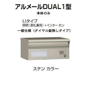激安郵便ポスト 郵便受け  四国化成  埋込 アルメールDUAL1型LIタイプ ステンカラー 本体 ダイヤル無し|kenzai-yamasita