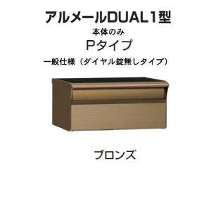 激安郵便ポスト 郵便受け  四国化成  埋込 アルメールDUAL1型Pタイプ ブロンズ 本体 ダイヤル無し|kenzai-yamasita