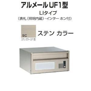 激安郵便ポスト 郵便受け  四国化成  埋込 アルメールUF1型LIタイプ ステンカラー 本体|kenzai-yamasita