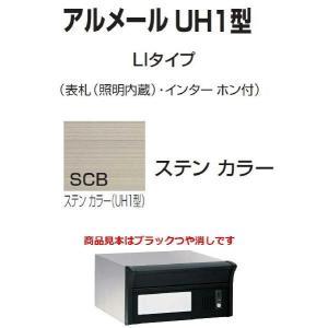 激安郵便ポスト 郵便受け  四国化成  埋込 アルメールUH1型LIタイプ ステンカラー 本体|kenzai-yamasita
