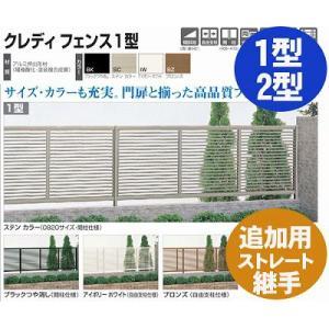 フェンス【四国化成】 クレディフェンス1型、2型(追加用ストレート継手)01FST-|kenzai-yamasita