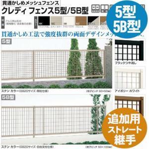 フェンス【四国化成】 クレディフェンス5型、5B型(追加用ストレート継手2ヶ入)01FST-|kenzai-yamasita