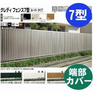 フェンス【四国化成】 クレディフェンス7型、8型(自由支柱 端部キャップU)01UCC- kenzai-yamasita