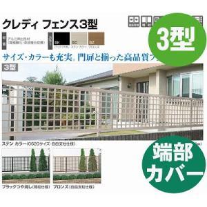 フェンス【四国化成】 クレディフェンス3型用(端部カバー2本1組)33TC-06|kenzai-yamasita