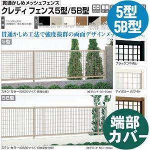 フェンス【四国化成】 クレディフェンス5型、5B型(端部カバー2本1組)35TC-08|kenzai-yamasita