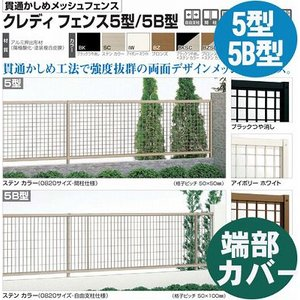 フェンス【四国化成】 クレディフェンス5型、5B型(端部カバー2本1組)35TC-10|kenzai-yamasita
