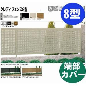 フェンス【四国化成】 クレディフェンス8型用(端部カバー2本1組)38TC-08 kenzai-yamasita