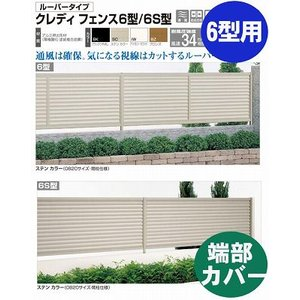 フェンス【四国化成】 クレディフェンス6S型(端部カバー2本1組)46TC-10|kenzai-yamasita