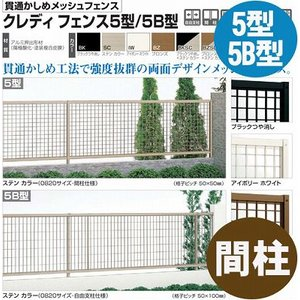 フェンス【四国化成】 クレディフェンス5型、5B型(間柱 コーナーカバー柱)60CCP-06|kenzai-yamasita