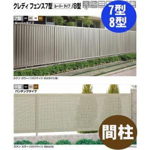 フェンス【四国化成】 クレディフェンス7型、8型(間柱 コーナーカバー柱S)60CCPS-06 kenzai-yamasita